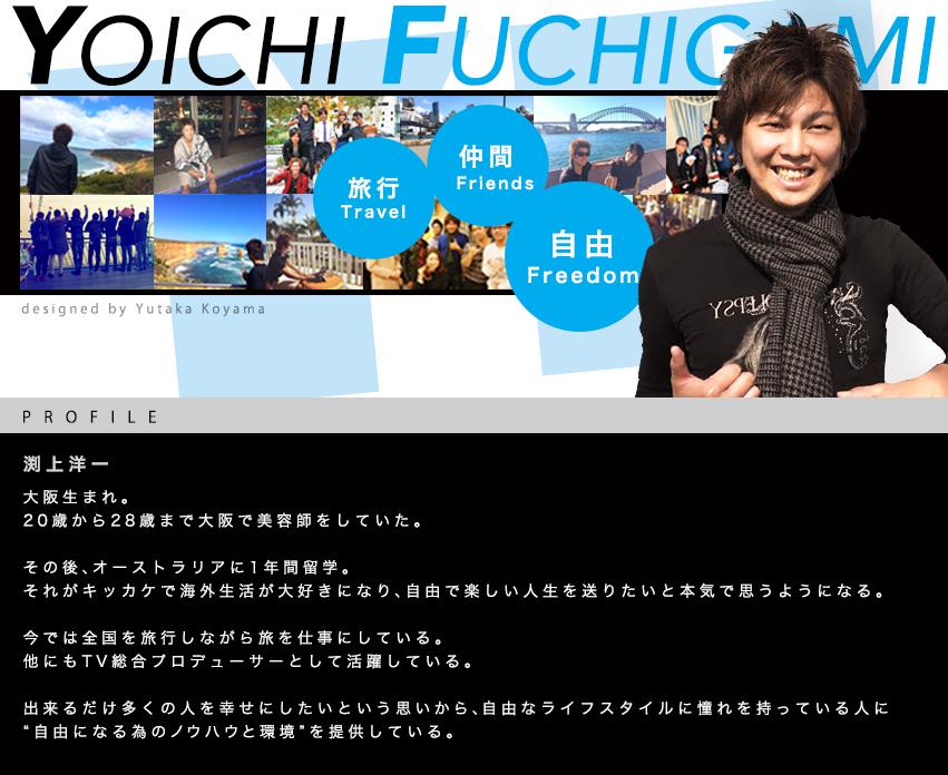 fuchigamisan-header-inv