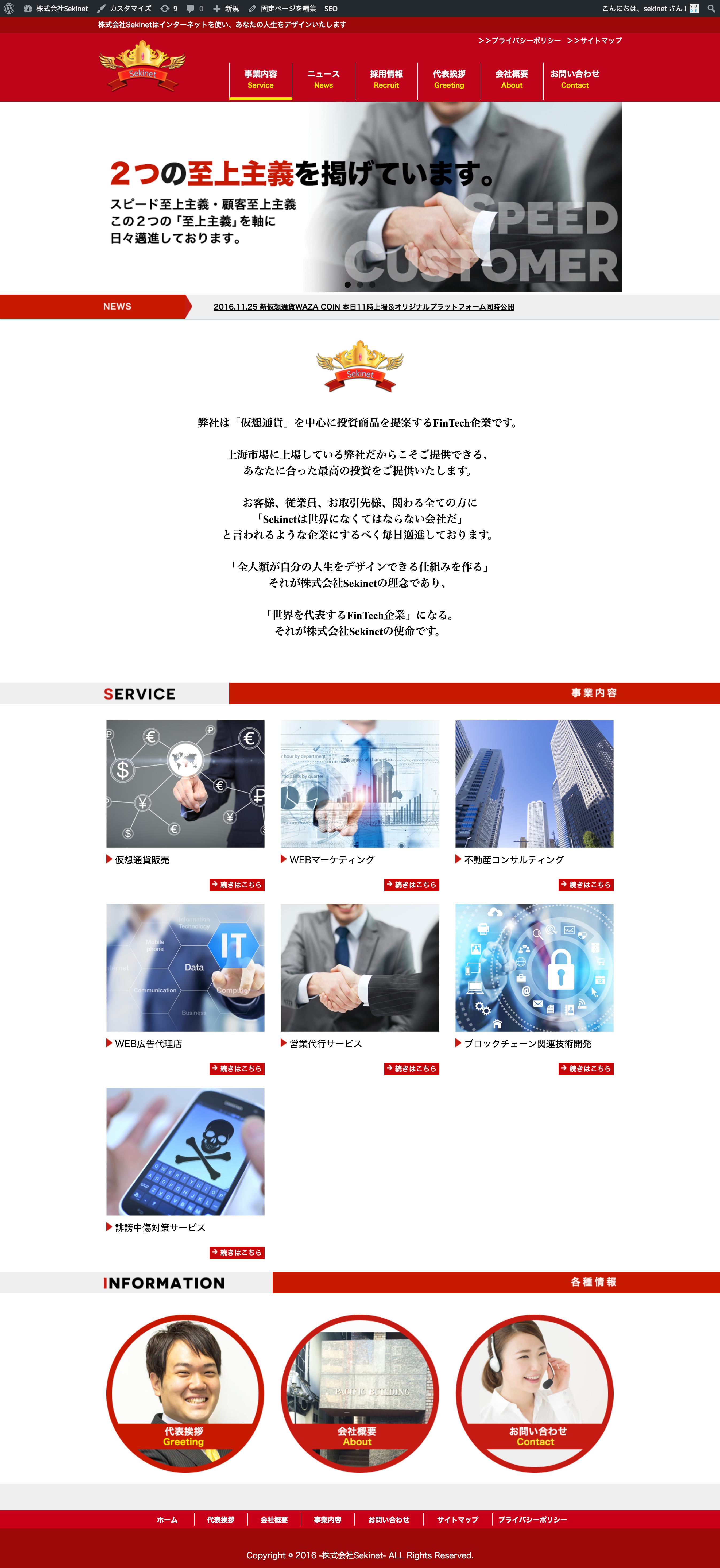 screencapture-sekinet-biz-1480269145826